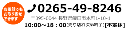 tel0265-49-8245