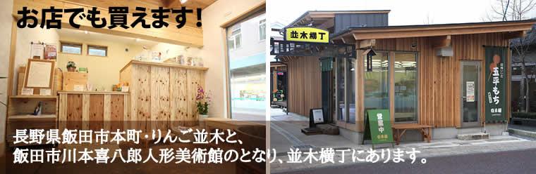 お店でも買えます!長野県飯田市本町・りんご並木と、飯田市川本喜八郎人形美術館のとなり、並木横丁にあります。